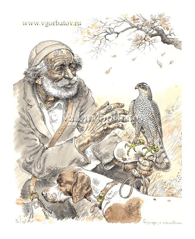 Старик с перепелятником. Абхазия. An old man with a sparrowhawk and a dog. Abkhazia