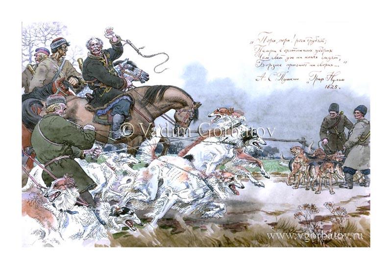 Выезд на охоту. Departure for hunting. The Borzoi (Russian Hunting Sighthound)
